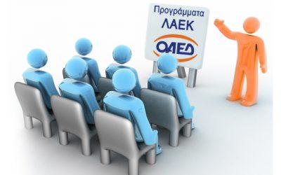 ΛΑΕΚ ΟΑΕΔ εργαζόμενων