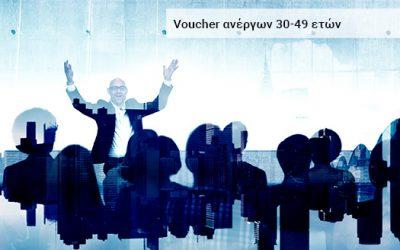 Πρόγραμμα Voucher Ανέργων 30-49 ετών